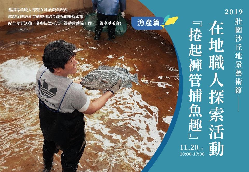捲起褲管捕魚趣(圖片來源:2019壯圍沙丘地景藝術節)