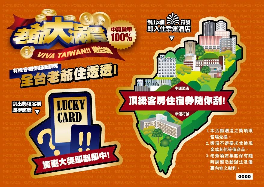 耍廢窮遊靠這招!台北旅展住宿券怎樣買最便宜幫你畫重點