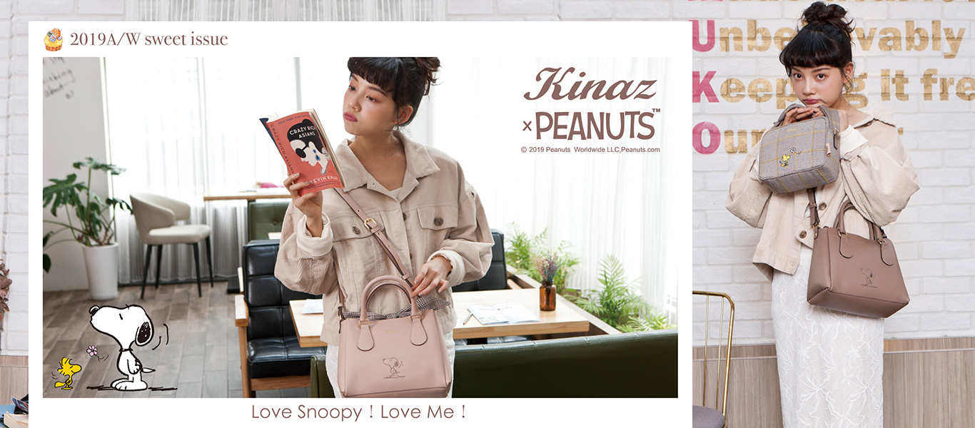 台灣時尚包包品牌KINAZ,本次攜手SNOOPY推出了超萌的秋季聯名系列!