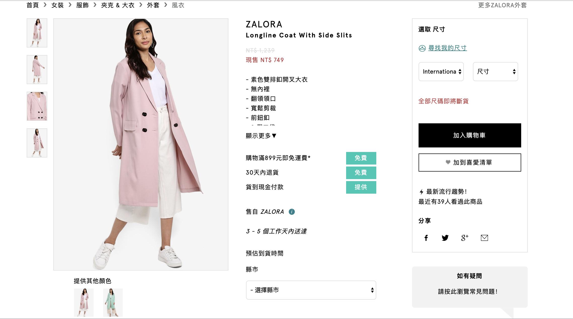 淺粉色大衣,既不會太高調又不會太平凡,淺粉色穿在身上還會把臉色襯托得很有氣色