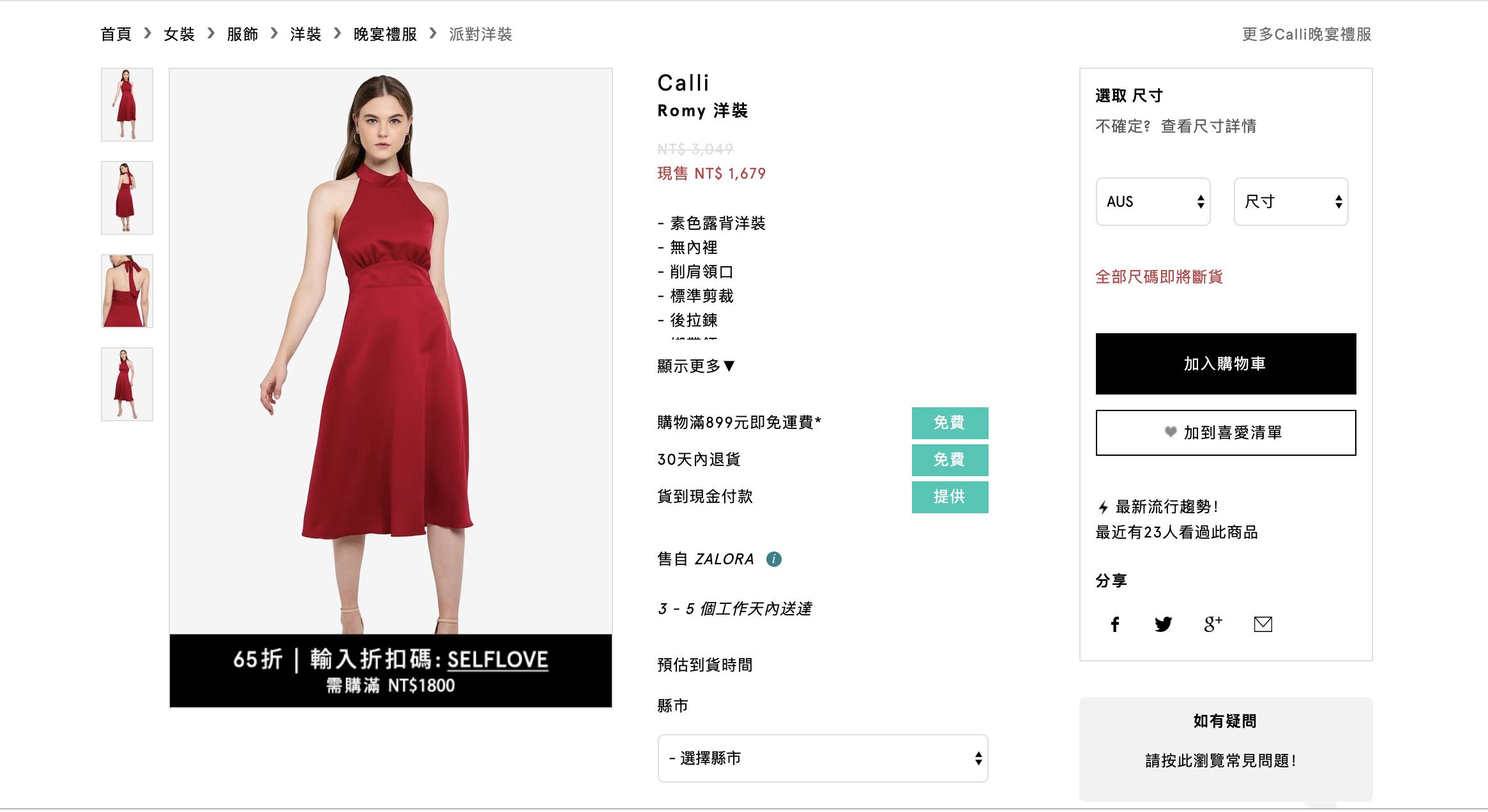 像這件酒紅色連衣裙就超級適合即將到來的年會/聖誕節/各種party