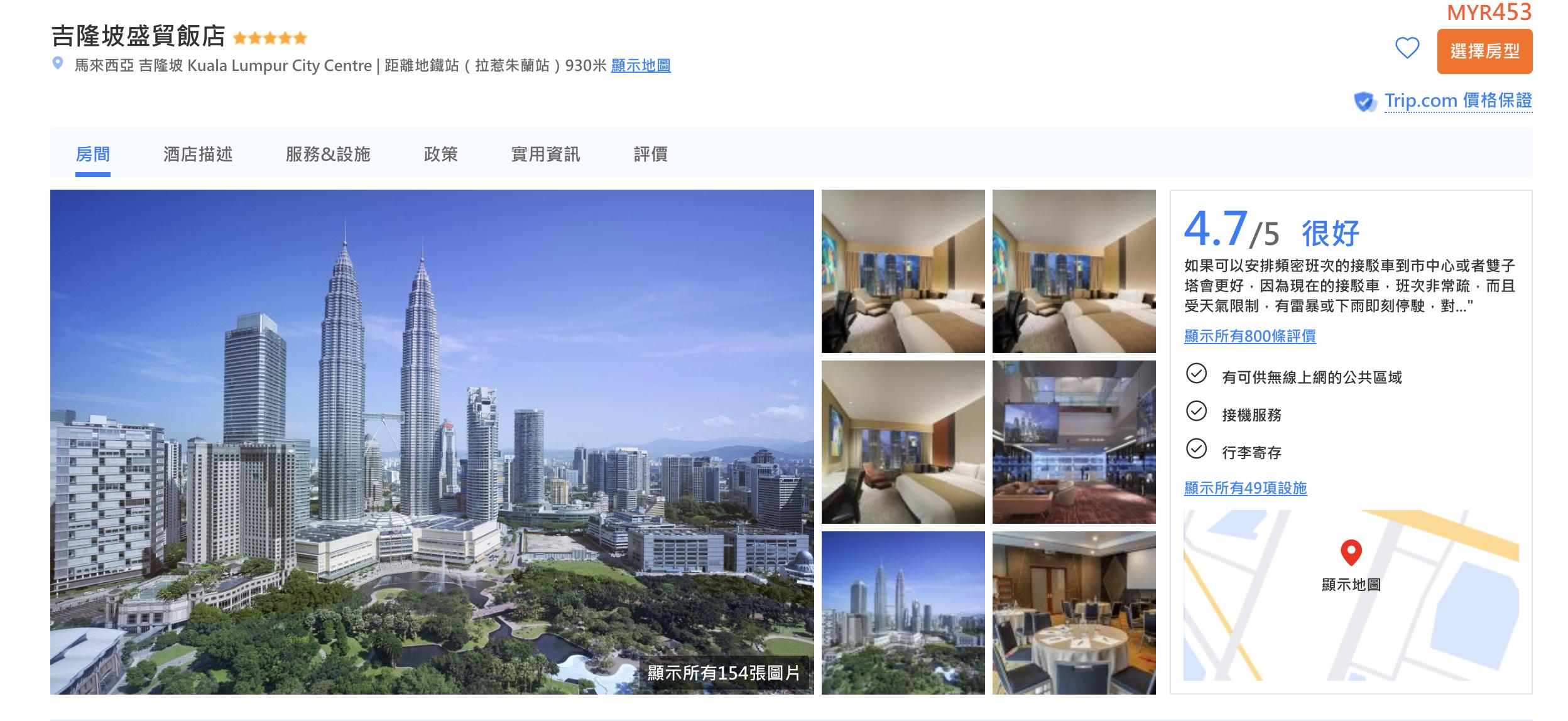 吉隆坡盛貿飯店 4.7分的超高評分酒店,現在預定可以直接降價近1000台幣!