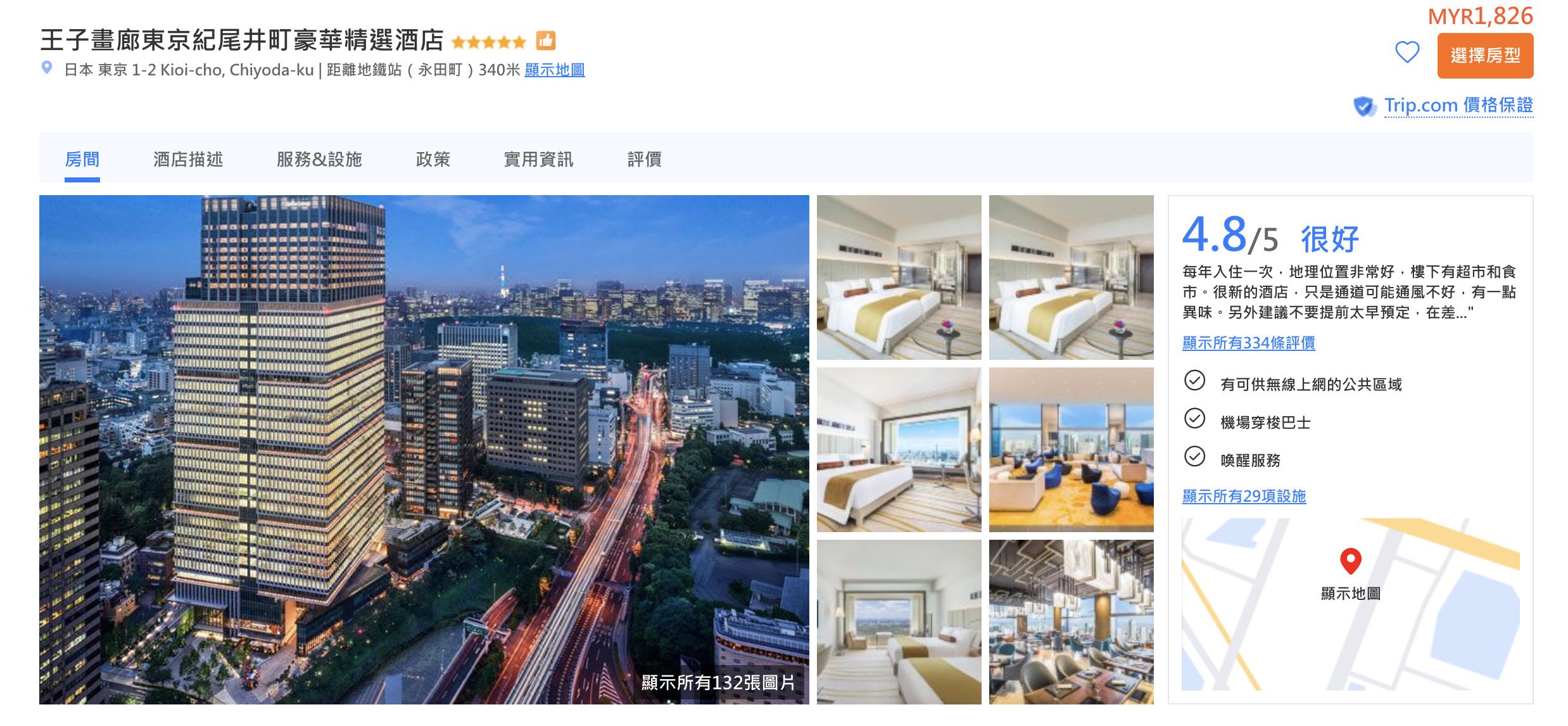 王子畫廊東京紀尾井町豪華精選酒店不僅地理位置極佳,無論環境還是工作人員服務態度都廣受好評