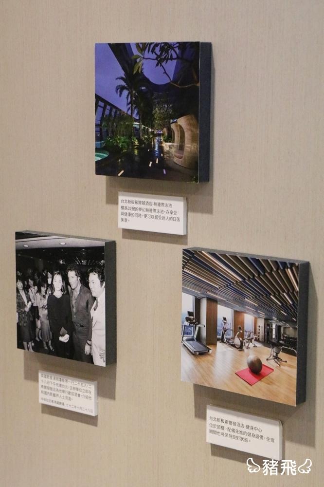 台北新板希爾頓酒店