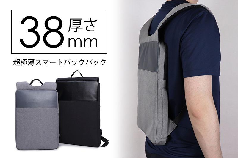 薄さわずか38mmでジャケットを着たまま背負える超極薄バックパック「INVIRU」 - Engadget Japanese