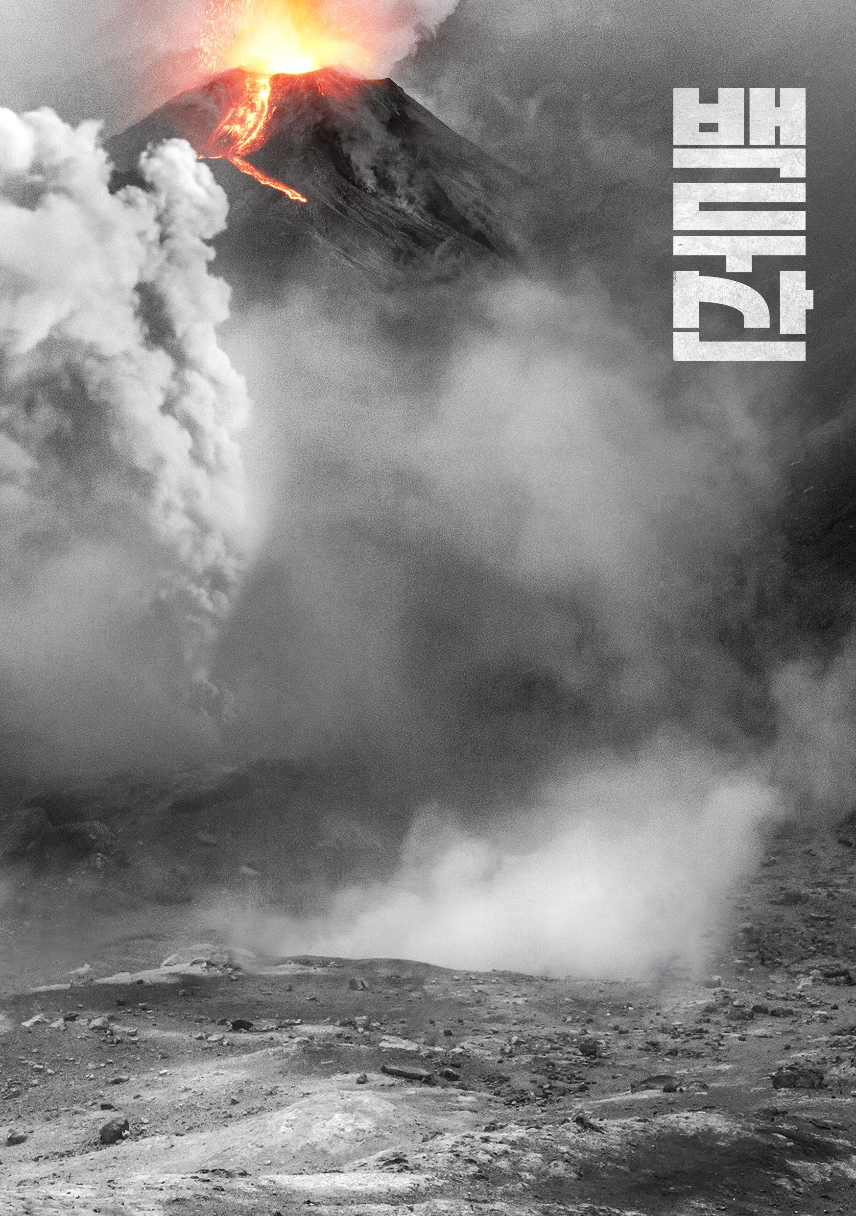 《白頭山:半島浩劫》跨年壓軸 在台震撼倒數!