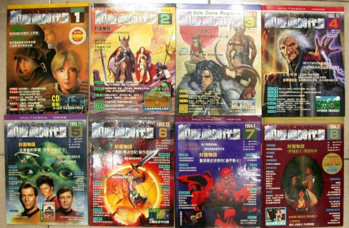 當年這種雜誌還會附贈試玩遊戲片,但電腦基本上也跑不動。(圖源:遊戲基地/gf13_001nhii)