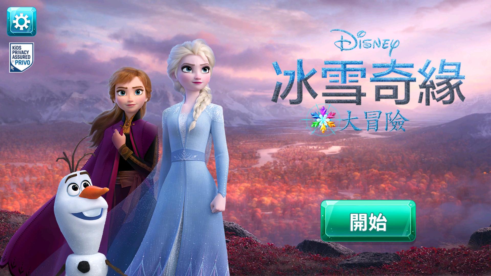 【冰雪奇緣2】電影來勢洶洶 當然少不了遊戲搭順風車