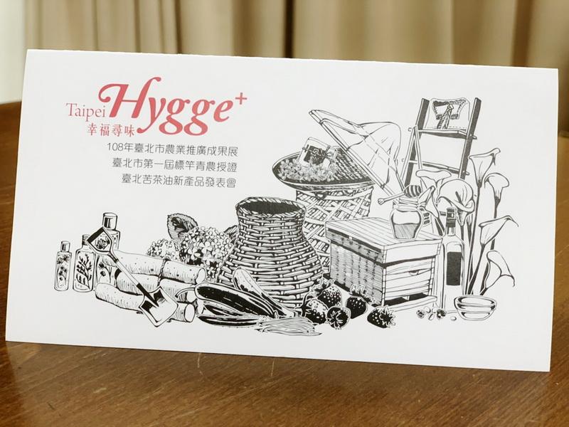 圖/本次臺北市農業推廣成果展以Hygge+為主題