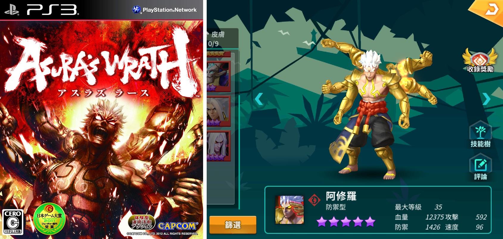 PCGAME遊戲抄不過癮 連PS3遊戲《阿修羅之怒》也來抄一抄吧