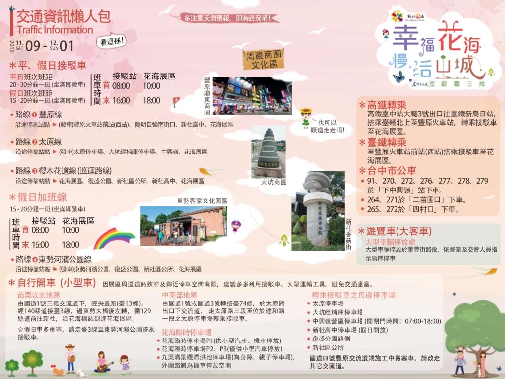 (圖片來源:台中觀光旅遊網)