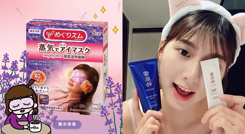 日本花王新蒸氣感舒緩眼罩(薰衣草香)、KOSE雪肌粹洗面乳。
