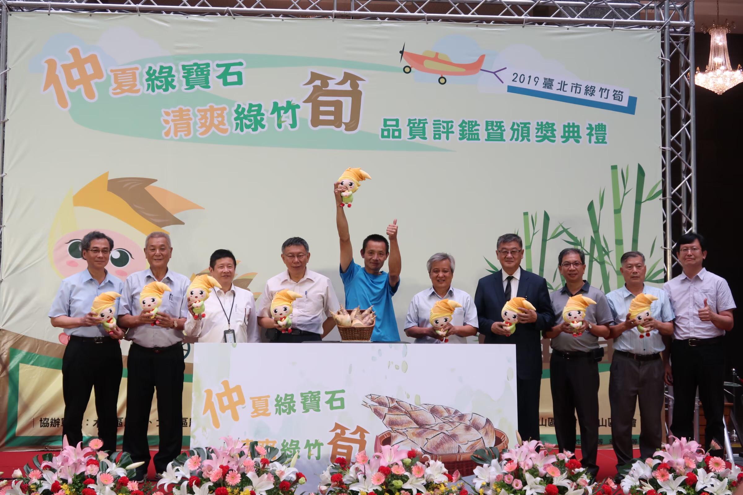 圖/本年度夏季綠竹筍比賽