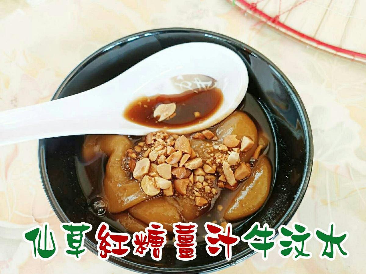 仙草紅糖薑汁牛汶水(圖片來源:桃園自在遊)