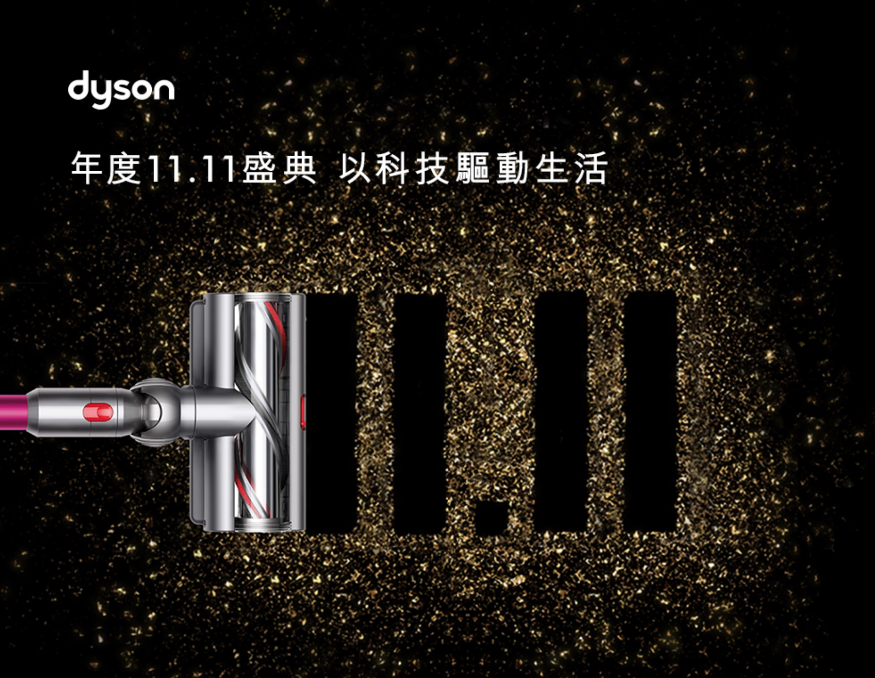 Dyson祭出絕對有感超值優惠,旗下熱賣的無線吸塵器、空氣清淨機、吹風機分別推出官網獨家