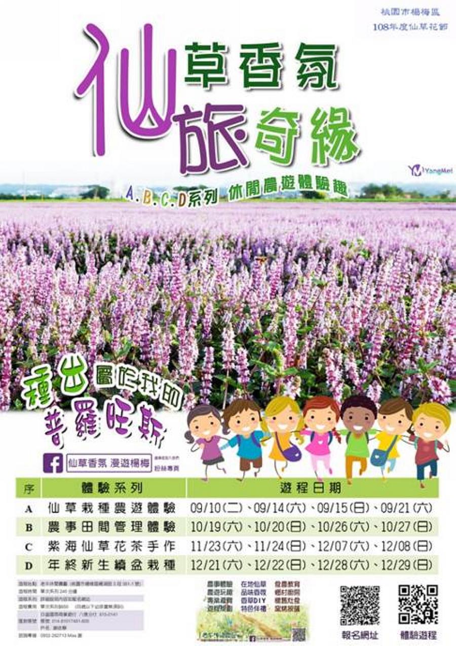 (圖片來源:楊梅休閒農業區-2019桃園仙草花節FB)