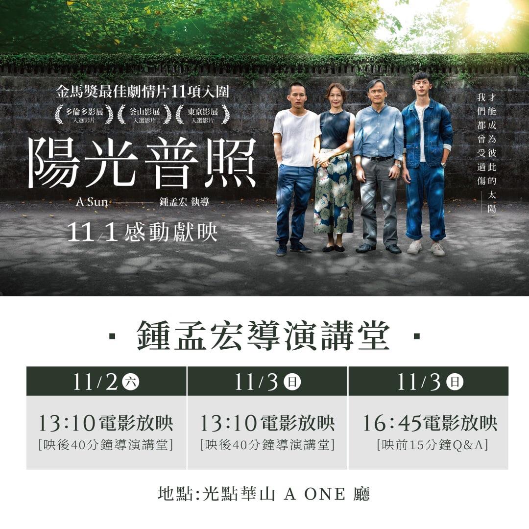 鍾孟宏導演首次舉辦放映講堂 三帥巫建和、劉冠廷、許光漢加碼出席映後