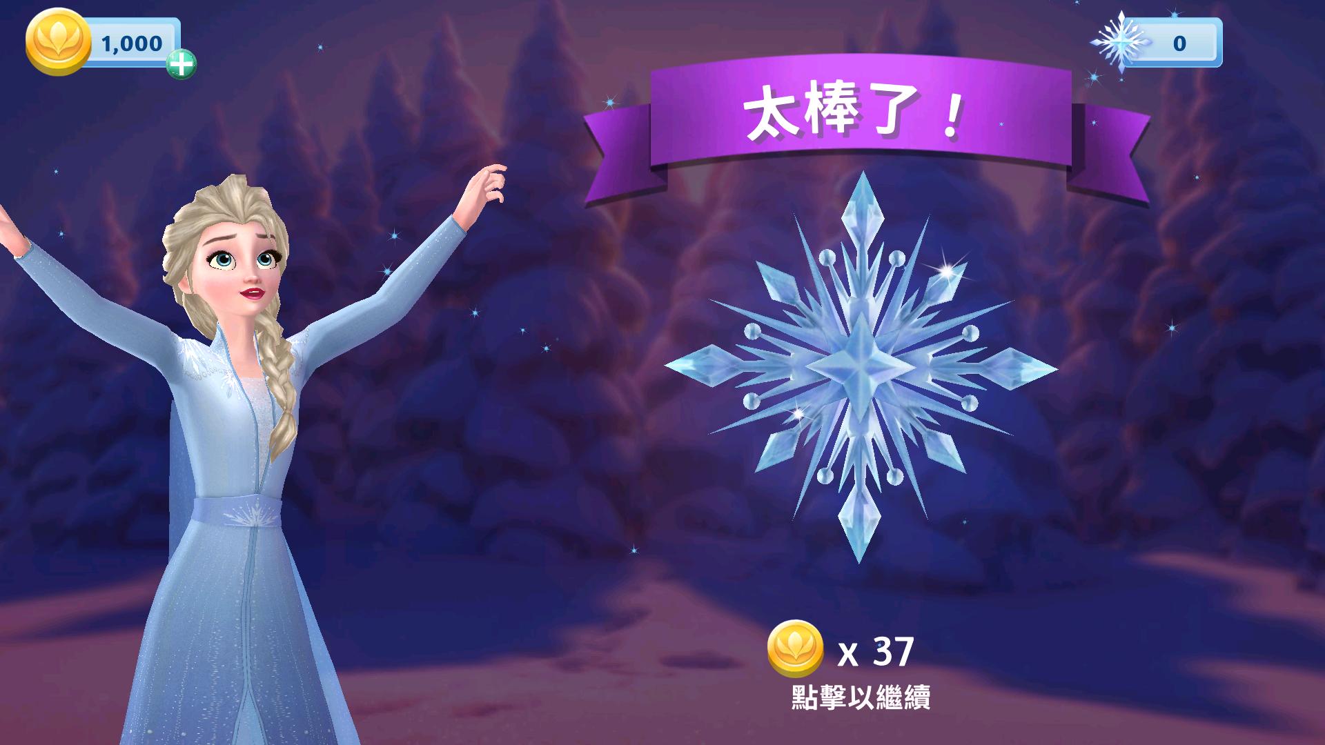 一起來遊戲裡動動腦收集雪花吧