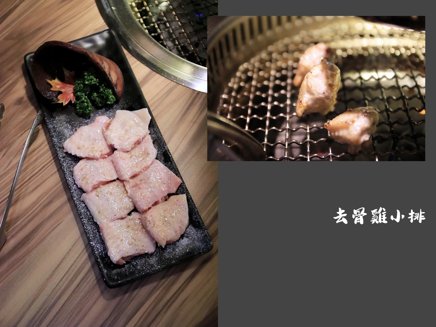 大股熟成燒肉專門