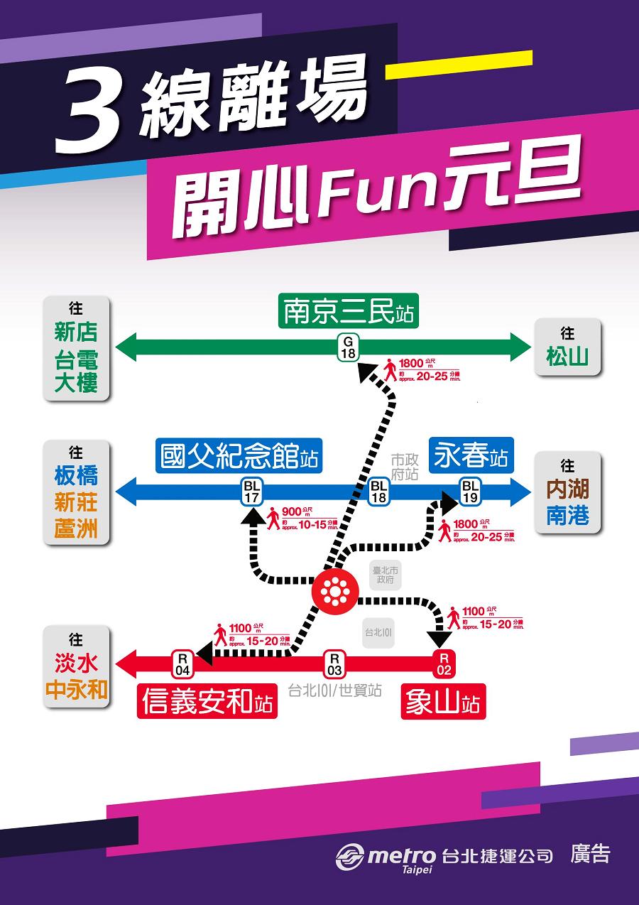 捷運跨年_3線離場(圖片來源:台北捷運公司)