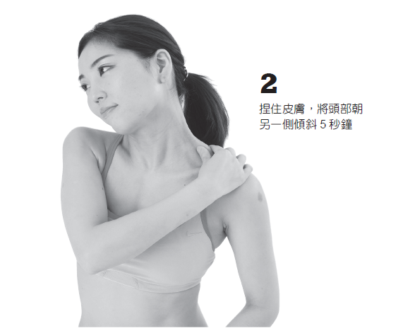 這個動作可以伸展斜方肌上束纖維。在拉伸時捏住皮膚可以改善鎖骨的活動。