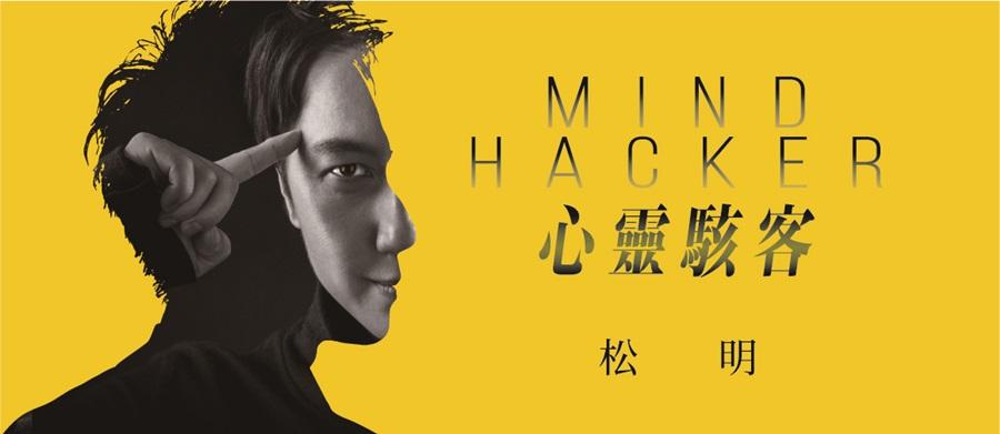 Mind Hacker心靈駭客。圖片提供/澳門巴黎人
