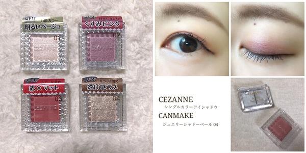 一直以低調的超高實力搭配實惠價格綁架少女心的CEZANNE,新推出的玩色眼影