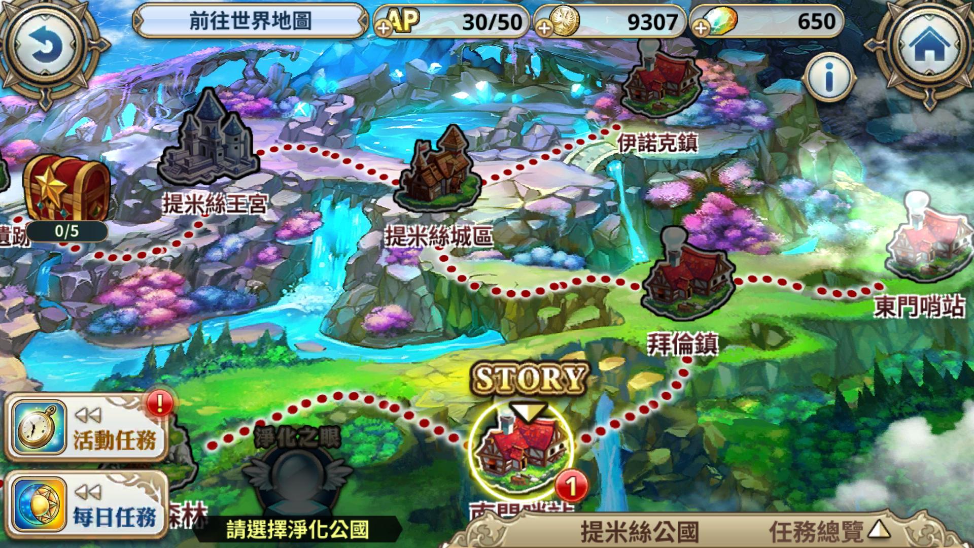 遊戲的教學引導很陽春 連關卡地圖的指引都沒有...