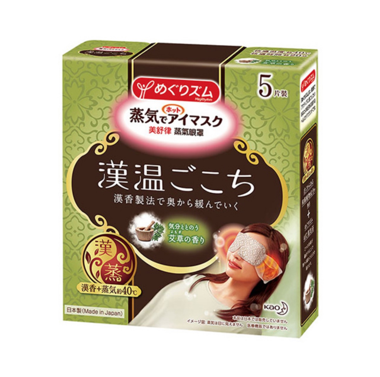 美舒律 蒸氣眼罩溫熱舒緩過度使用3C而無法放鬆的身心