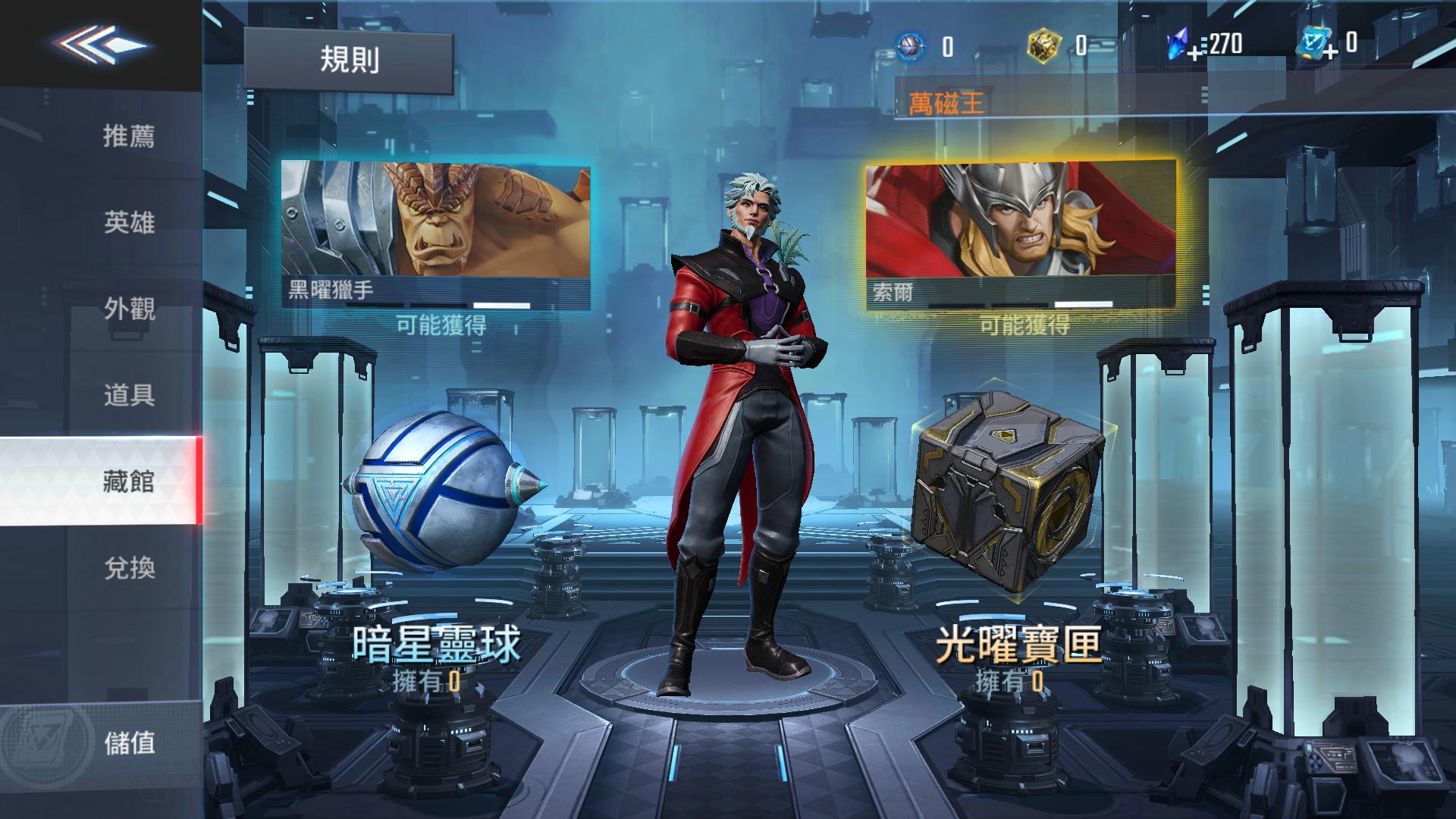 遊戲中的正反派英雄 各有不同的轉蛋抽選