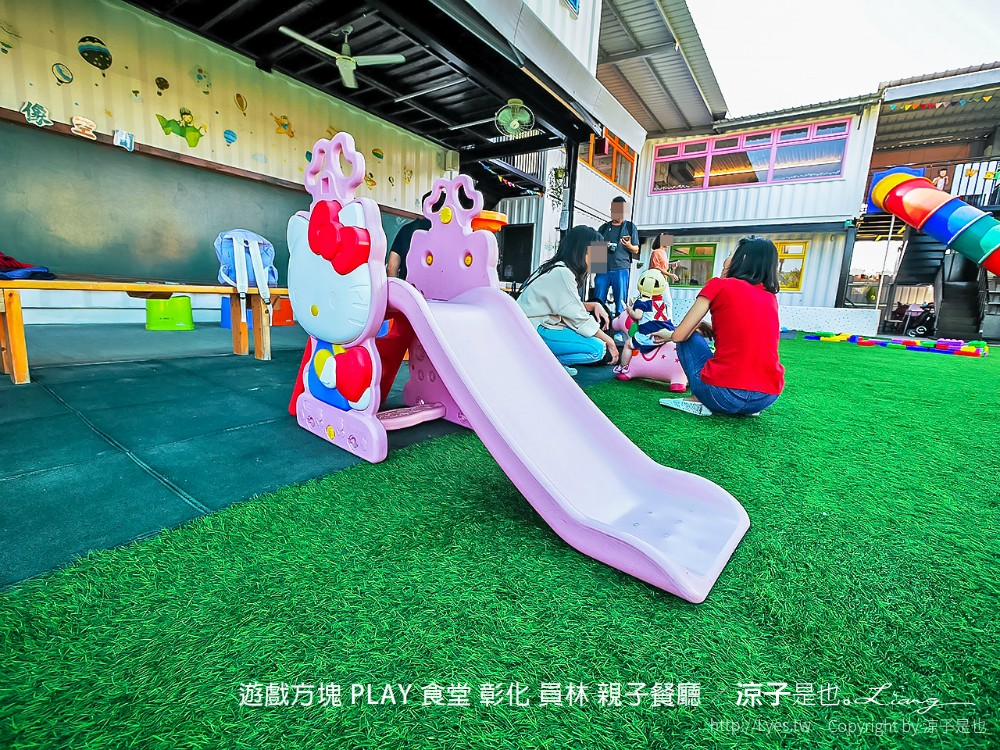 遊戲方塊 PLAY食堂