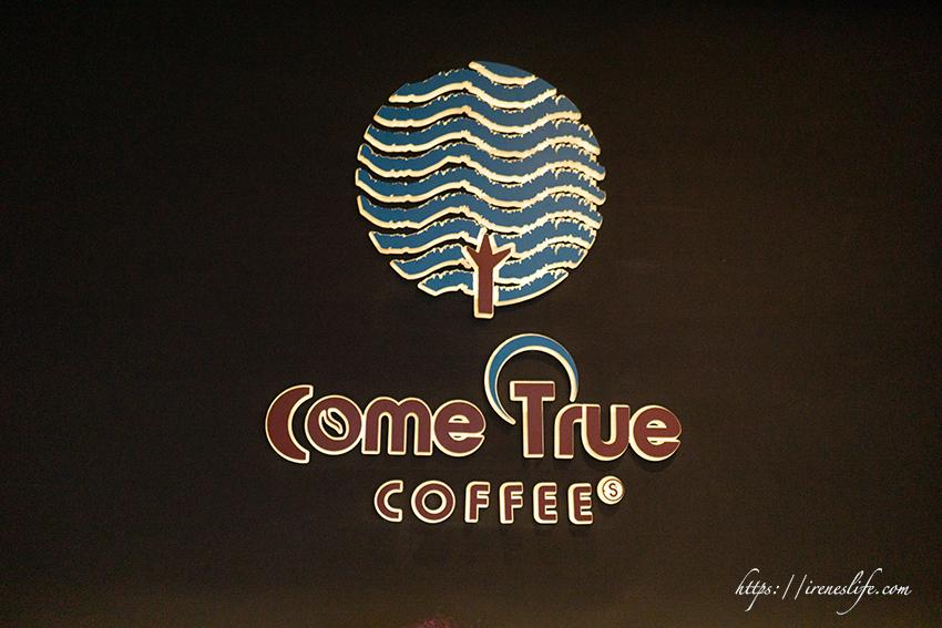 成真咖啡S門市