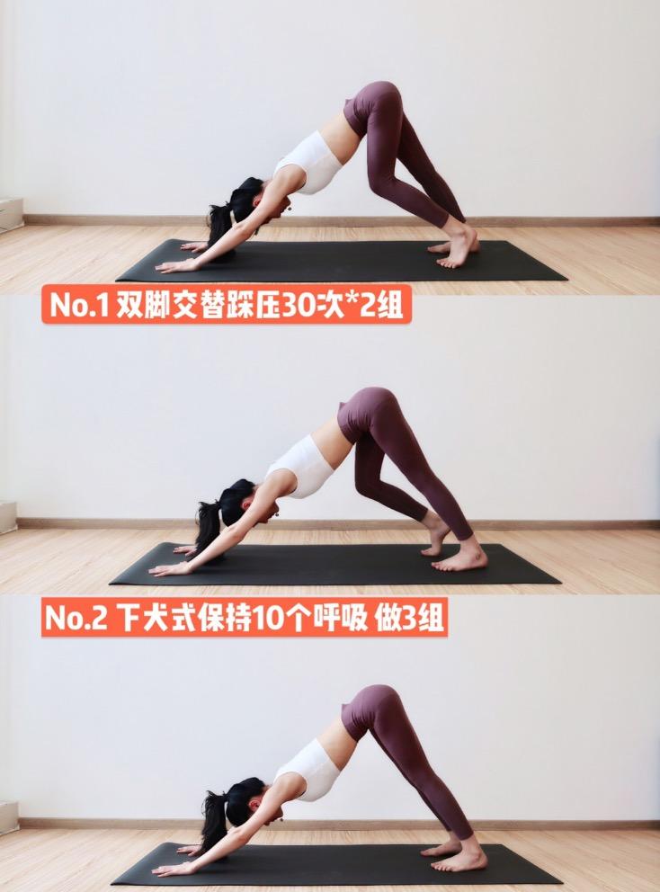 瘦小腿方法:下犬式維持10個深呼吸吐氣,做3組