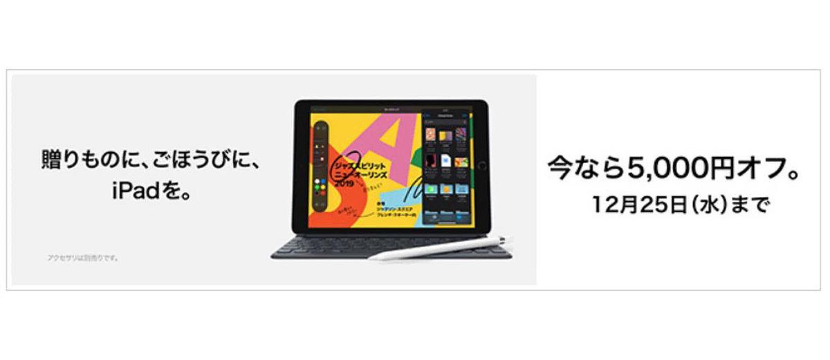 iPad 7th Sale
