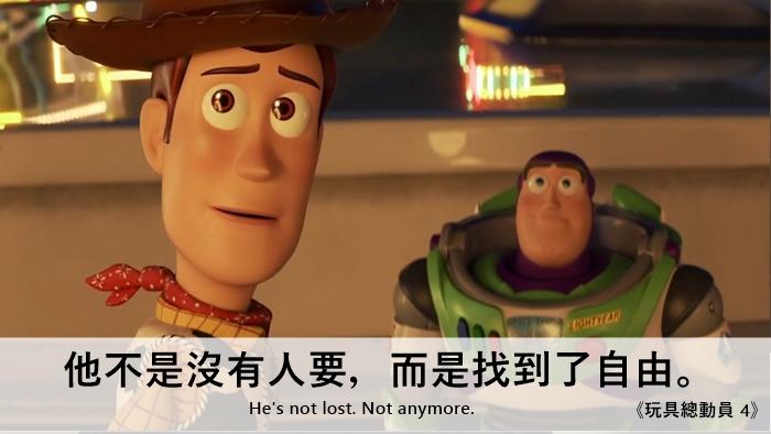 He's not lost. Not anymore. 他不是沒有人要,而是找到了自由。—《玩具總動員 4》