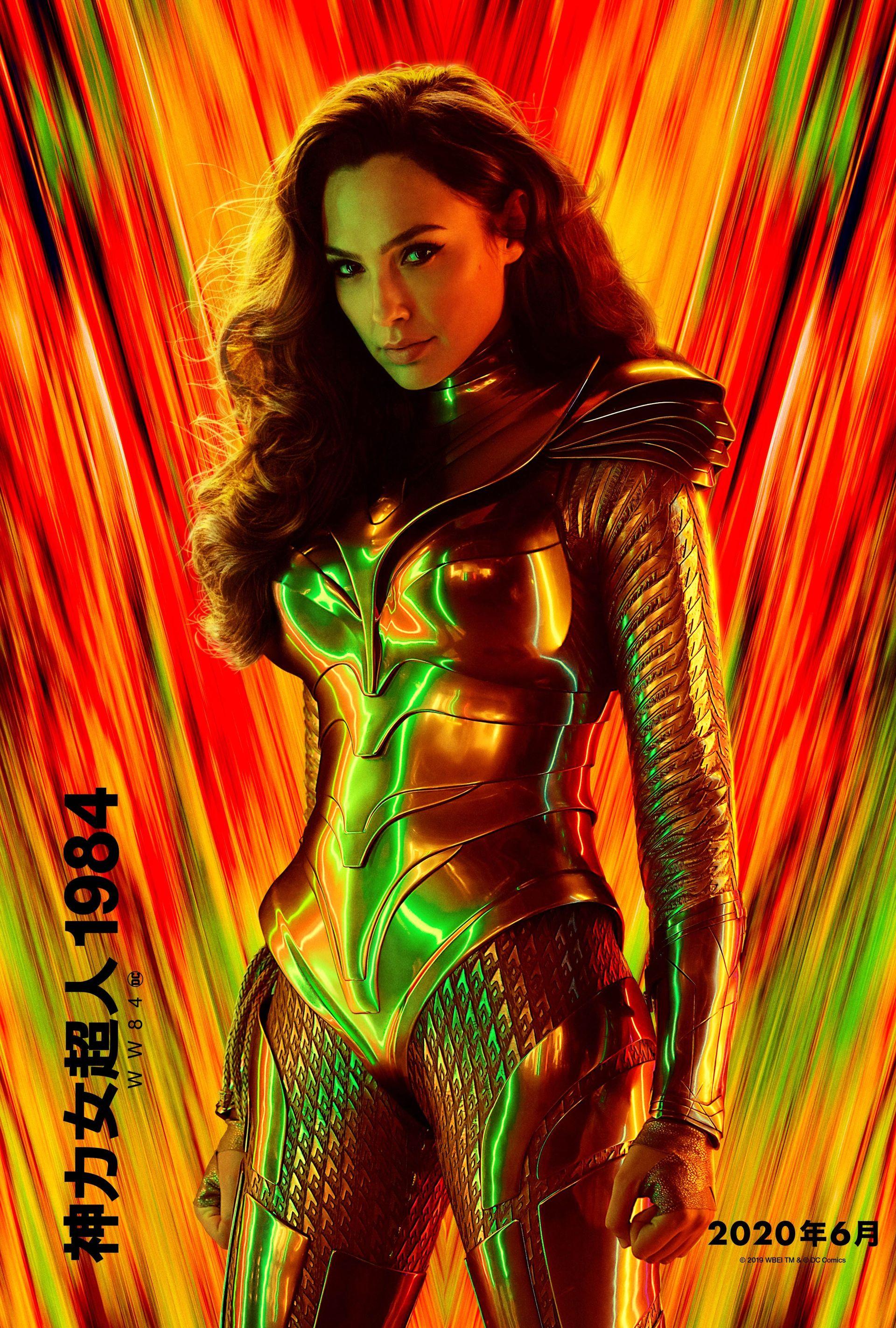 《神力女超人1984》角色海報