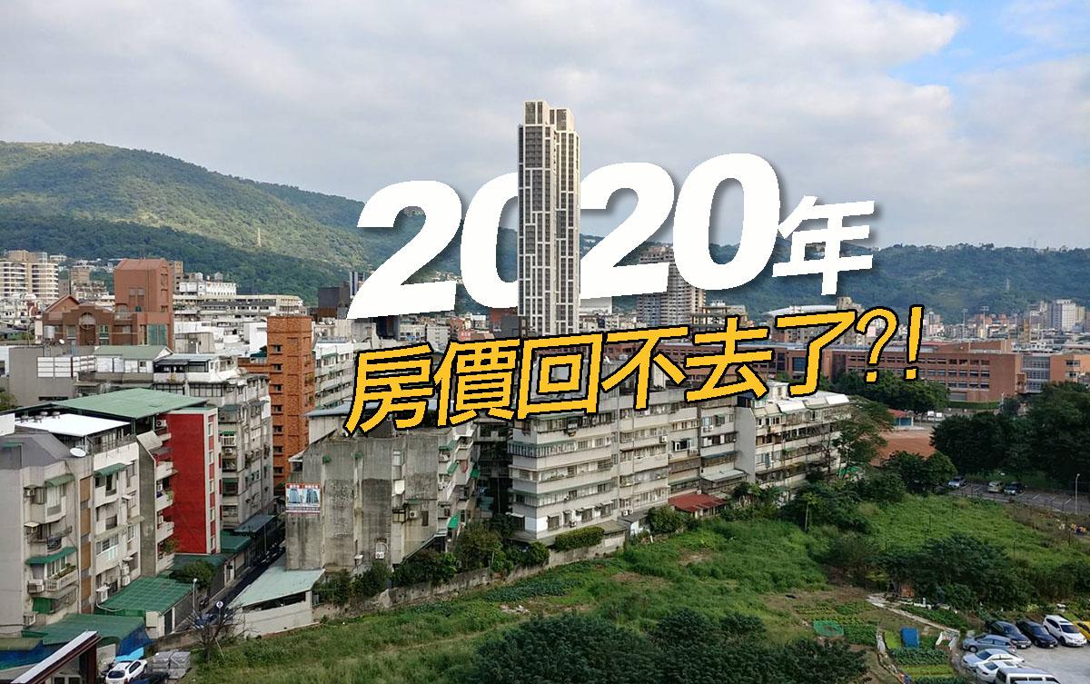 2020房價真的回不去了嗎?