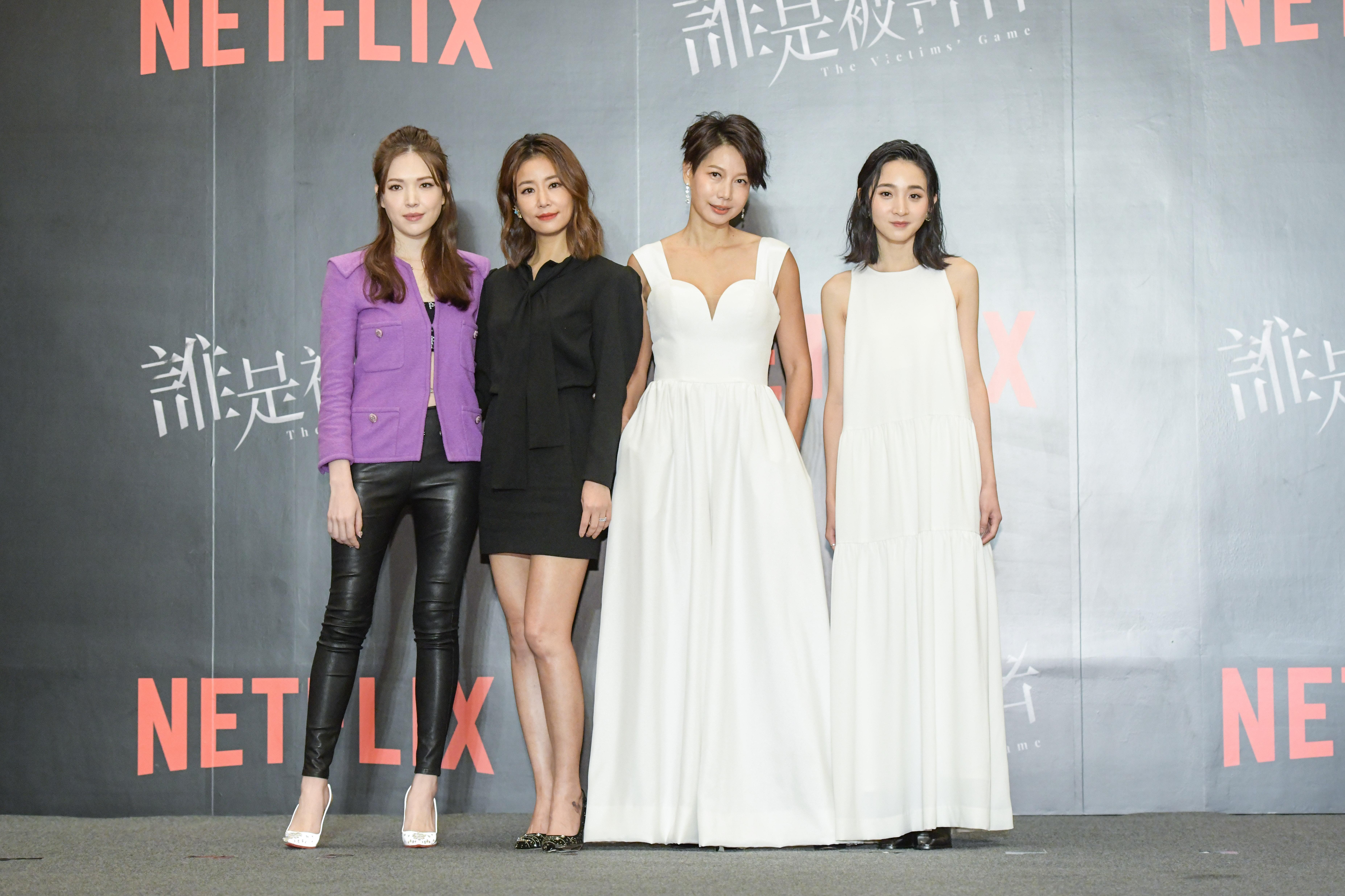Netflix華語原創影集《誰是被害者》卡司發佈會 霸氣集結星光陣容