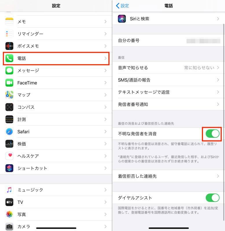 iphonetips