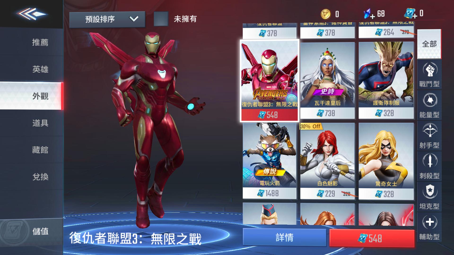 遊戲中的超級英雄3D模組都十分細膩