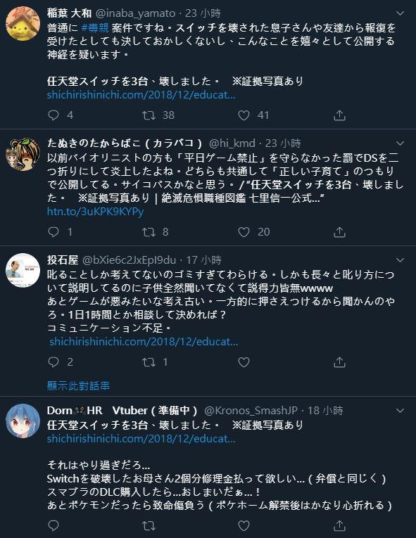 不少網友也表示主機砸爛代表存檔全壞,陪主機也陪不了對方時間。(圖源:twitter)