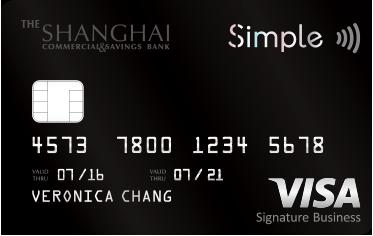 討論度非常高的上海銀行簡單卡