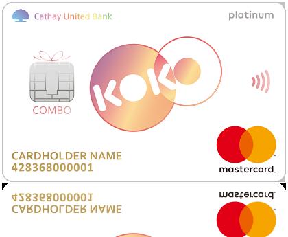 國泰世華KOKO COMBO icash聯名卡,算是現在持卡率非常高的卡
