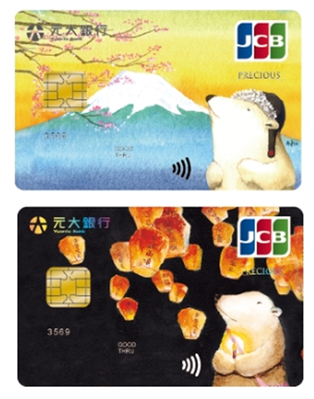 元大銀行的JCB卡一直都非常受歡迎,因為無消費門檻