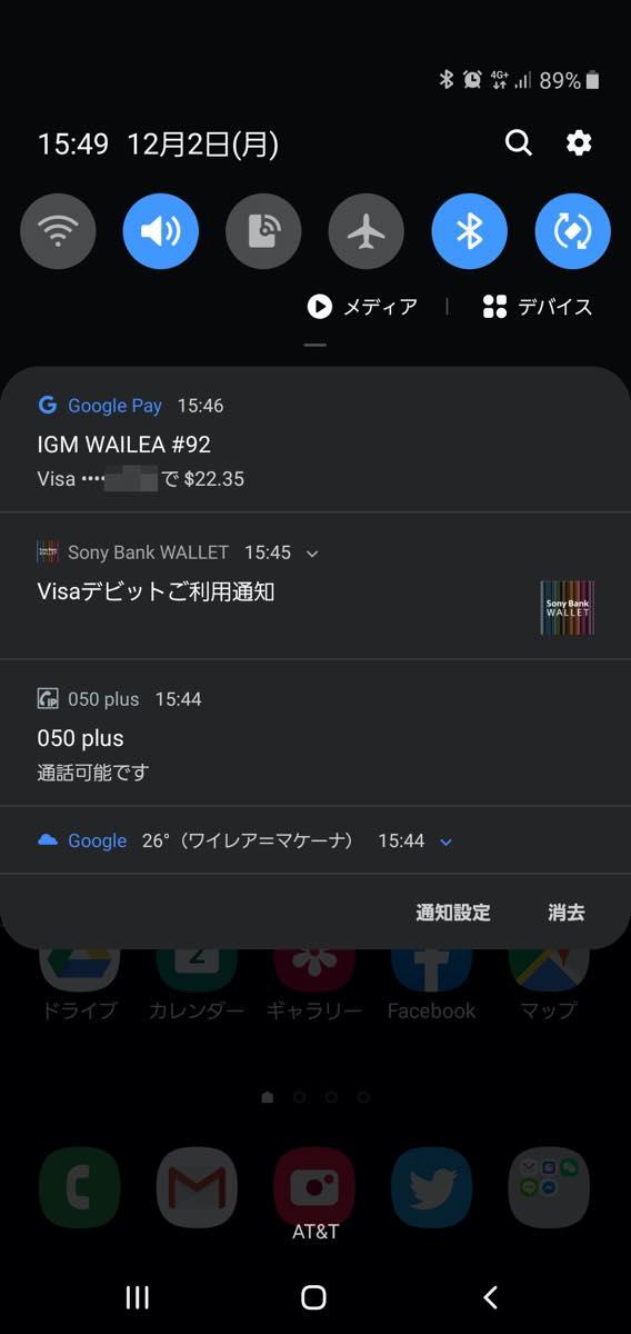eSIM/Visaタッチ