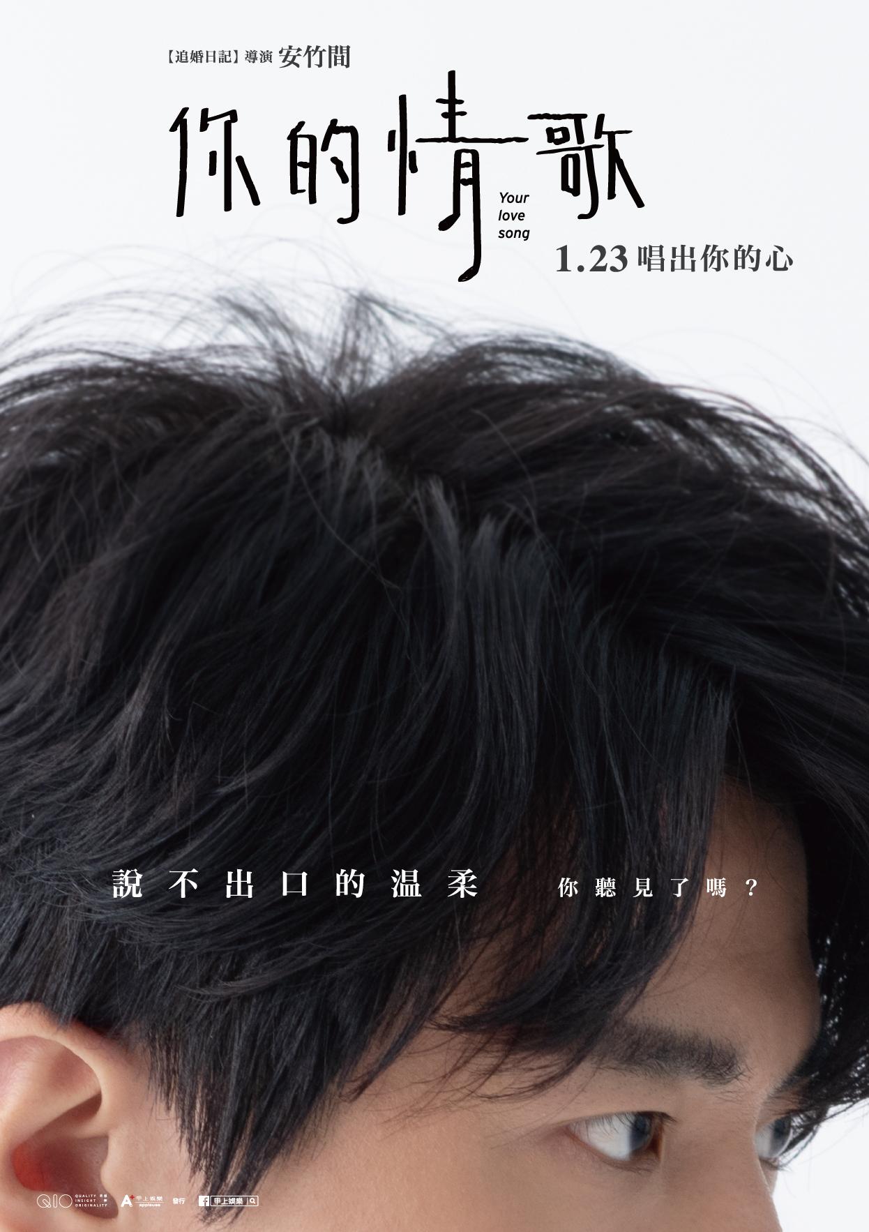 《你的情歌》釜山影展首亮相 電影版權立刻狂銷十地區