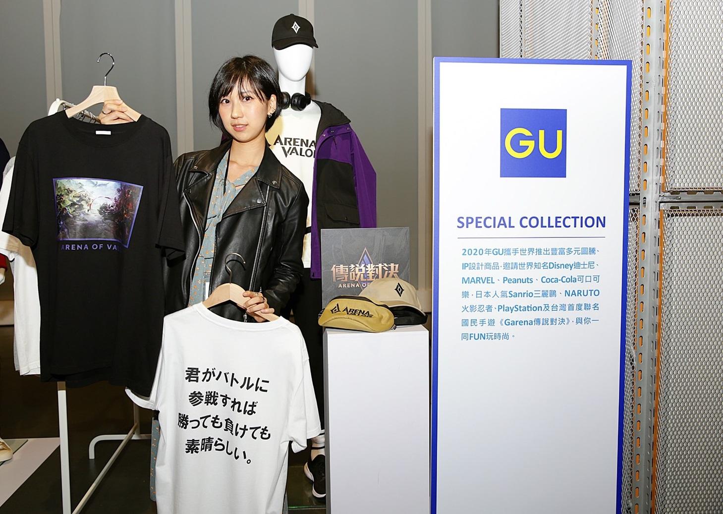 ▲GU時尚顧問推薦融合經典的「團戰有你在,勝負都精彩」作為主要設計元素,搭配來自日本設計師的巧思的聯名系列服飾
