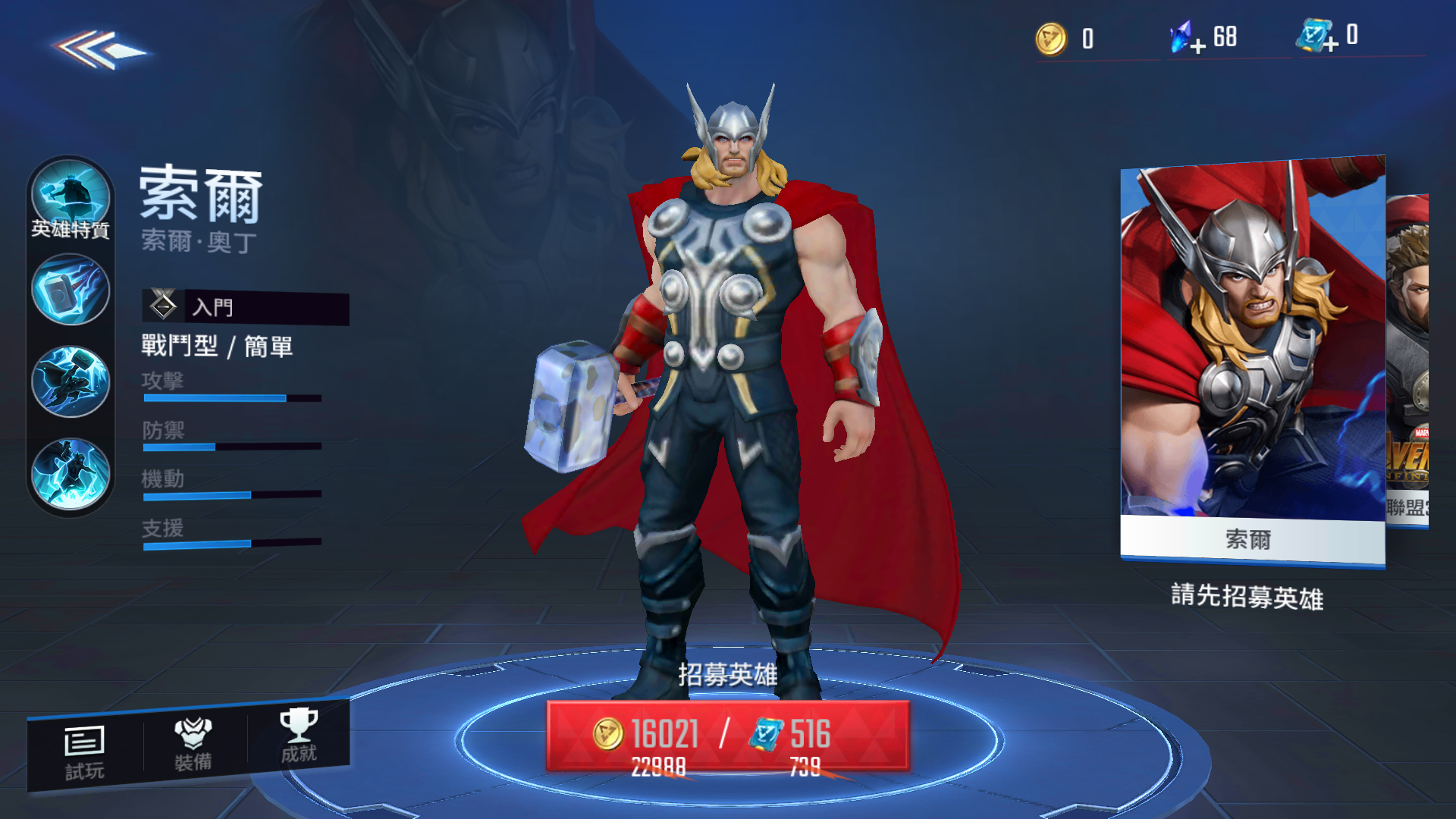 每位英雄都有多套衣服替換 但不會影響數值