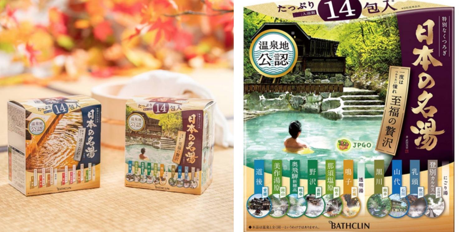 日本全國知名溫泉地體驗入浴劑,來自日本全國認證溫泉勝地,在家享有奢華泡湯體驗!