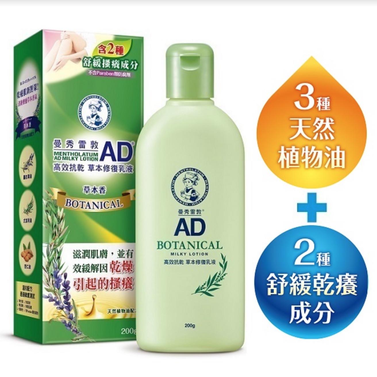 曼秀雷敦 AD高效抗乾 草本修復乳液 專為乾癢肌量身打造的日常保濕護理,質地濃潤而不黏膩。